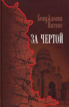 Beyond the Pale Russian Cover