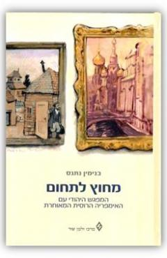 Beyond the Pale Hebrew Cover